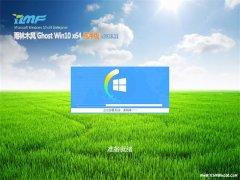 雨林木风Ghost Win10 x64 装机纯净版v2018年11月(永久激活)