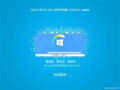 中关村 Ghost Win10 X64(1809专业版)V2018.11(完美激活)