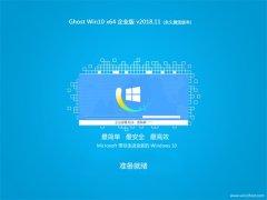 小白系统 Ghost Win10 x64位 企业版 V2018.11月 (免激活)