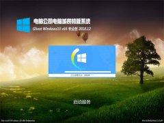 电脑公司Ghost Win10 x64 特别专业版 v201812(激活版)