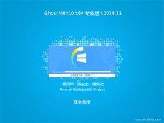 技术员联盟Ghost Win10 64位 通用专业版 V2018年12月(激活版)