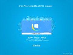 大番茄 Ghost Win10 (X64) 企业版 v2018.12 (无需激活)