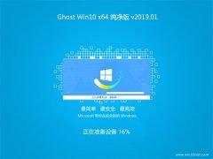 老毛桃Ghost Win10 X64位 快速纯净版v2019.01月(激活版)