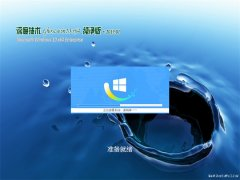 深度技术Ghost Win10 X64位 全新纯净版v201901(绝对激活)