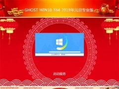 技术员联盟Ghost Win10x64位 2019元旦专业版(永久激活)