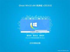 中关村Ghost Win10 (X64) 多驱动纯净版V2019.02月(免激活)