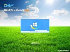 雨林木风Ghost Win10 (X64) 安全纯净版v2019年02月(激活版)