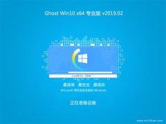 绿茶系统Ghost Win10 (64位) 官方专业版 v2019.02月(自动激活)