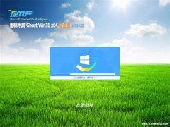 雨林木风Ghost Win10 x64 多驱动专业版 V2019.02月(绝对激活)