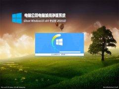 电脑公司Ghost Win10 x64位 超纯纯净版v2019.02(无需激活)
