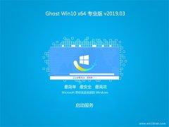 绿茶系统Ghost Win10 (X64) 快速专业版 v2019年03月(无需激活)