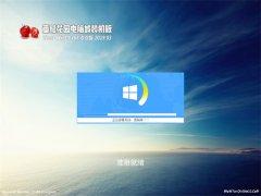 番茄花园Ghost Win10 (X64) 电脑城专业版 V2019.03月(永久激活)