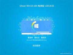 系统之家Ghost Win10 (64位) 极速纯净版V201903(完美激活)
