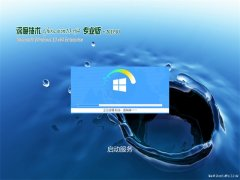 深度技术Ghost Win10 64位 经典专业版 V2019年03月(无需激活)