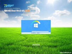雨林木风Ghost Win10 X64位 极速专业版 2019v04(激活版)