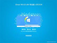 系统之家Ghost Win10 X64位 万能专业版 v201904(自动激活)