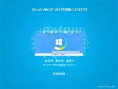 系统之家Ghost Win10 X64 特别纯净版v201904(无需激活)