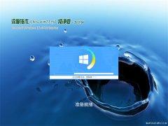 深度技术Ghost Win10 x64位 快速纯净版V2019年04月(免激活)