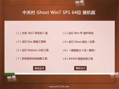 中关村Windows7 64位 抢先装机版 2021