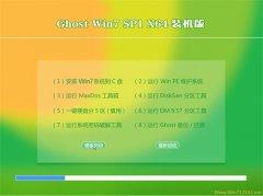 通用系统Windows7 稳定装机版64位 2021