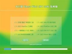 大白菜Win7 安全装机版 2021(32位)