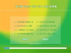 大白菜Win7 稳定装机版64位 2021