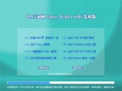 999宝藏网Windows8.1 64位 老机装机版 2021
