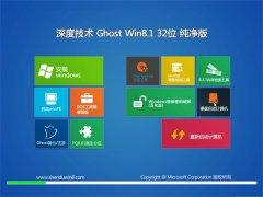 深度技术Win8.1 纯净纯净版 2021(32位)