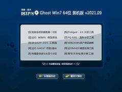 深度技术Win7 娱乐装机版64位 2021.09