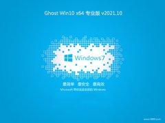 系统之家win10去广告分享版64位v2021.10