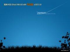 雨林木风最新win10 64位专业纪念版v2021.10