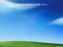 <font color='#CC0000'>电脑公司免激活win10 64位旗舰光速版v2021.11</font>