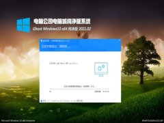 电脑公司Ghost Win10 X64 推荐纯净版V2021.02月(自动激活)