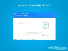 系统之家Window10 64位 精简纯净版 v2020.02
