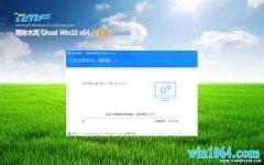 雨林木风Win10 64位 修正装机版 v2020.02