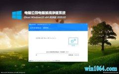 电脑公司Win10 优化纯净版64位 v2020.02