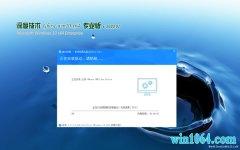 深度技术Windows10 64位 珍藏装机版 v2020.02