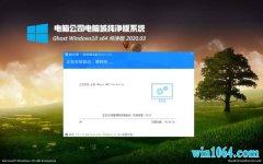 电脑公司Ghost Win10 X64 热门纯净版V2020.03月(完美激活)