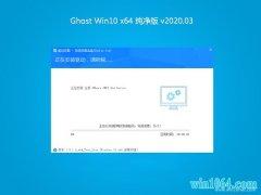 系统之家W10 内部纯净版 v2020.03(64位)