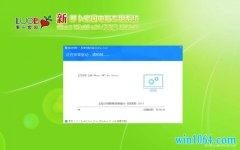 新萝卜家园Windows10 64位 极速纯净版 v2020.03