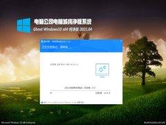 电脑公司Ghost Win10 X64位 特别纯净版V202104(免激活)
