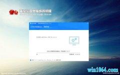 番茄花园Windows10 64位 清爽装机版 v2020.04