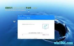 深度技术Window10 官方装机版64位 v2020.04