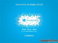 系统之家Ghost Win10 (64位) 家庭专业版 2019v05(永久激活)