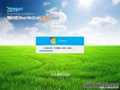 雨林木风Ghost Win10 (64位) 推荐纯净版V201905(免激活)