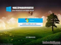 电脑公司Ghost Win10 x64 万能专业版 V201905(免激活)