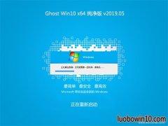 系统之家Ghost Win10 X64位 推荐纯净版v2019年05月(绝对激活)