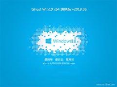 系统之家Ghost Win10 x64位 快速纯净版2019V06(绝对激活)
