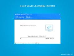系统之家Ghost Win10 X64 安全纯净版2019V08(免激活)