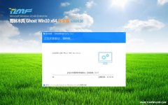 雨林木风Win10 64位 极速中秋国庆版 2020.10